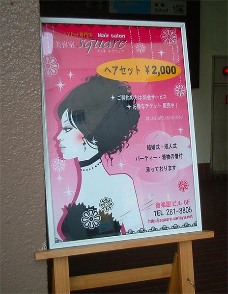 美容室セットスクウェア   店頭ポスター