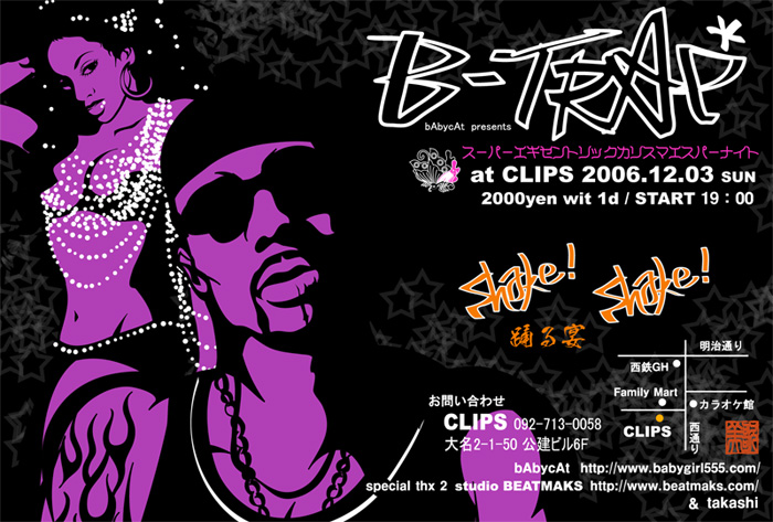 B-TRAP@CLIPS フライヤー
