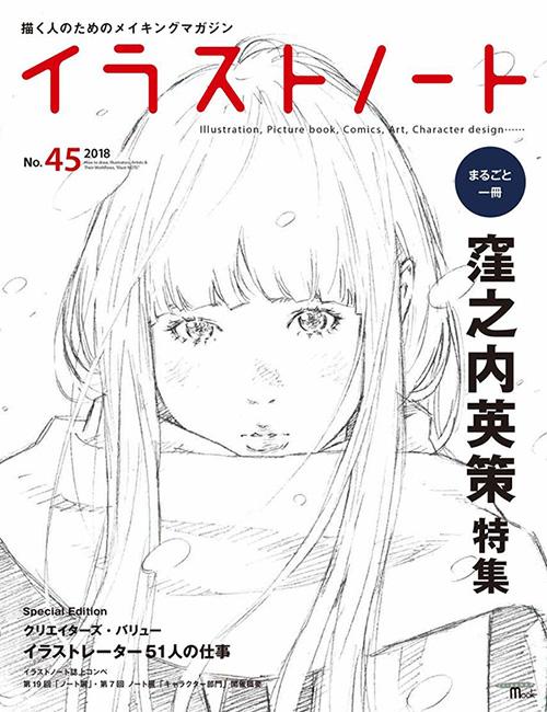 「イラストノート No.45」(誠文堂新光社)