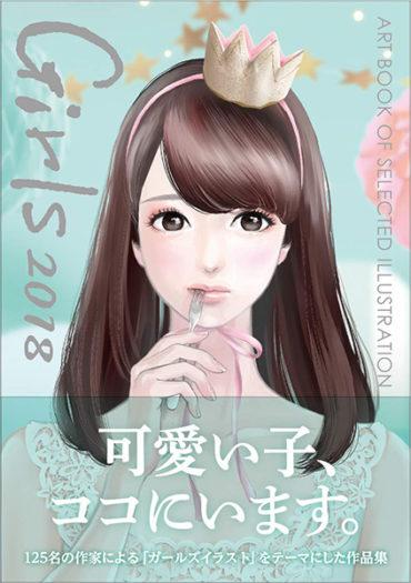 ART BOOK OF SELECTED ILLUSTRATION Girls ガールズ2018年度版