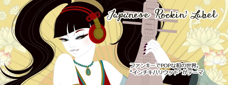 Japanese Rockin Style