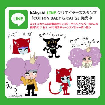LINEスタンプ 第2弾「COTTON BABY & CAT 2」