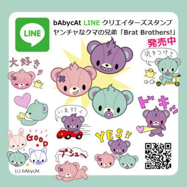 LINEスタンプ「Brat Brothers!」発売中