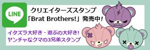 LINEスタンプ「Brat Brothers!」