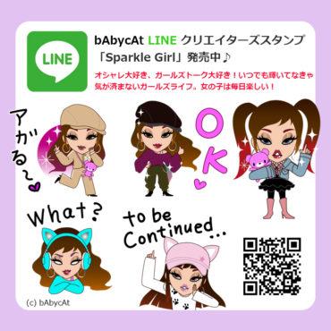 LINEスタンプ「Sparkle Girl」発売中