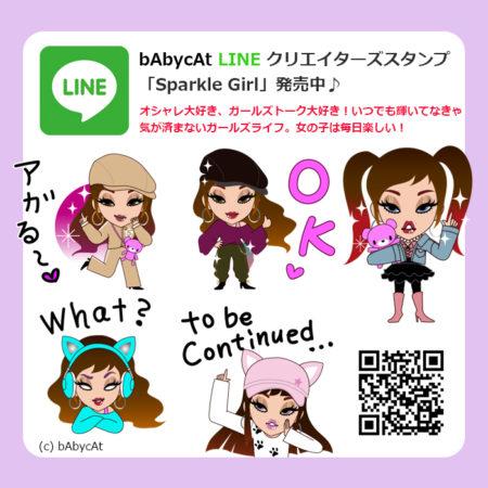 LINEスタンプ「Sparkle Girl」