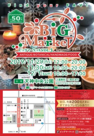 ビッグマーケット VOL.3@天神中央公園
